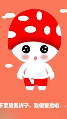 可爱蘑菇人锁屏 v1.1