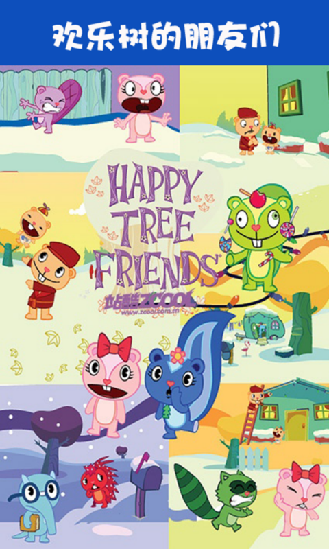 happy tree friends欢乐树的朋友们 v1.1.0