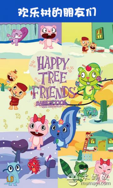 friends欢乐树的朋友们v1.1