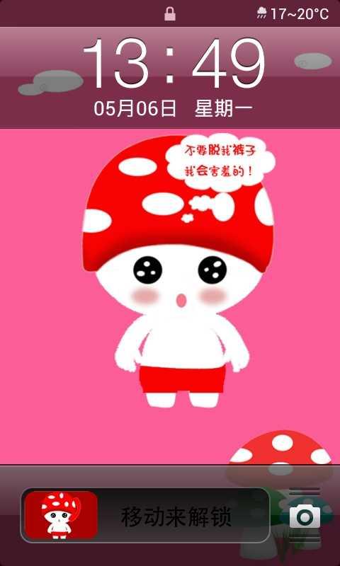小可爱蘑菇人锁屏 v2.3