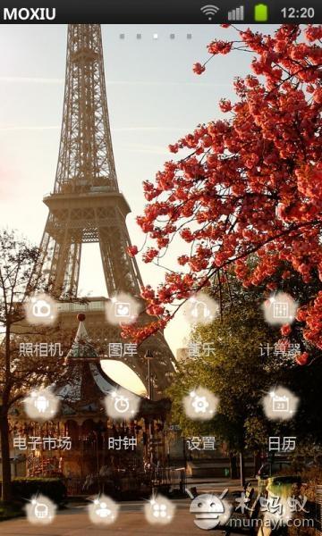 巴黎铁塔魔秀桌面主题