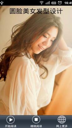 圆脸美女发型设计 v3.1.