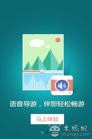 嘉兴南湖 导游助手 v1.1.2