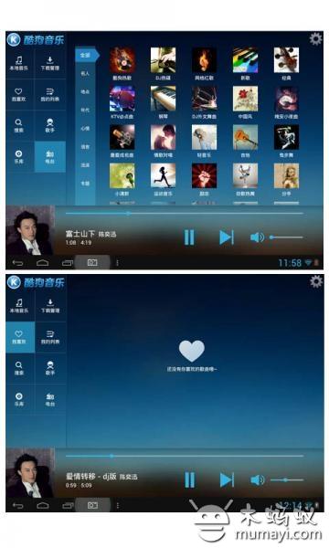酷狗音乐HD V2.2.0