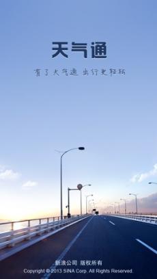 天气通 V5.4
