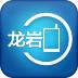 龙岩通2014版 V3.0.0