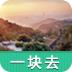 广州白云山-导游助手 V1.1.2