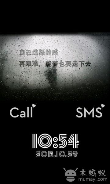 励志文字手机个性锁屏v1.3.3_主题壁纸_软件_木蚂蚁
