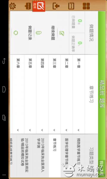医学移动课堂HD V2.4.7