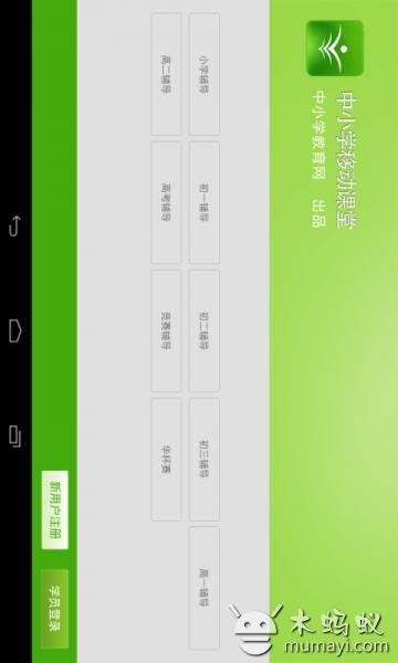 中小学移动课堂HD V2.4.2