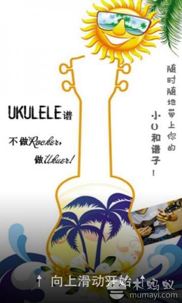 Ukulele谱 尤克里里谱下载 Ukulele谱 尤克里里谱手机版下载 Ukulele谱