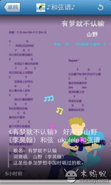 ukulele谱-尤克里里谱v1.73.140619