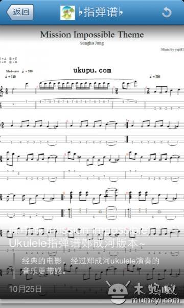 ukulele谱-尤克里里谱v1.60