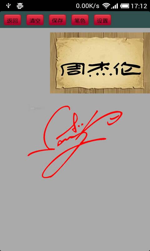 超酷明星艺术签名设计 v1.9