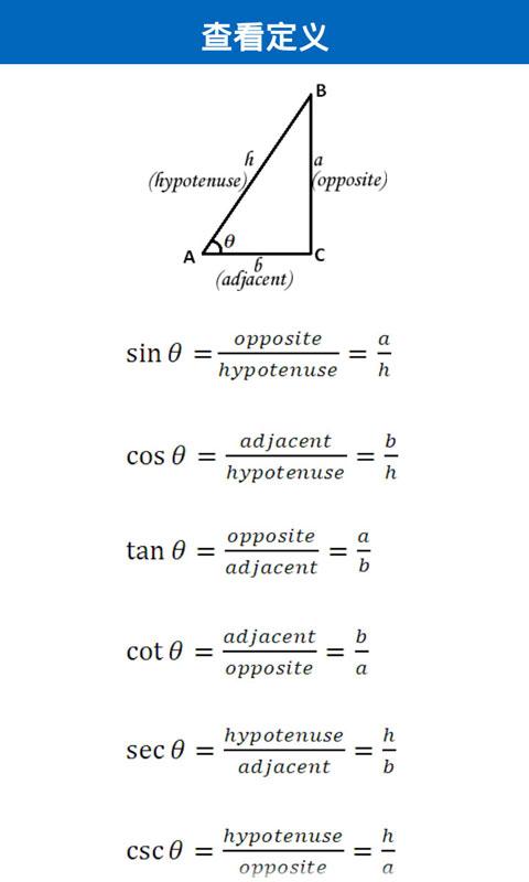 三角函数公式大全下载