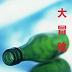 转瓶子 V1.3