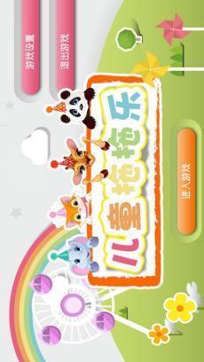 儿童拖拖乐游戏2(增强版) V1.9