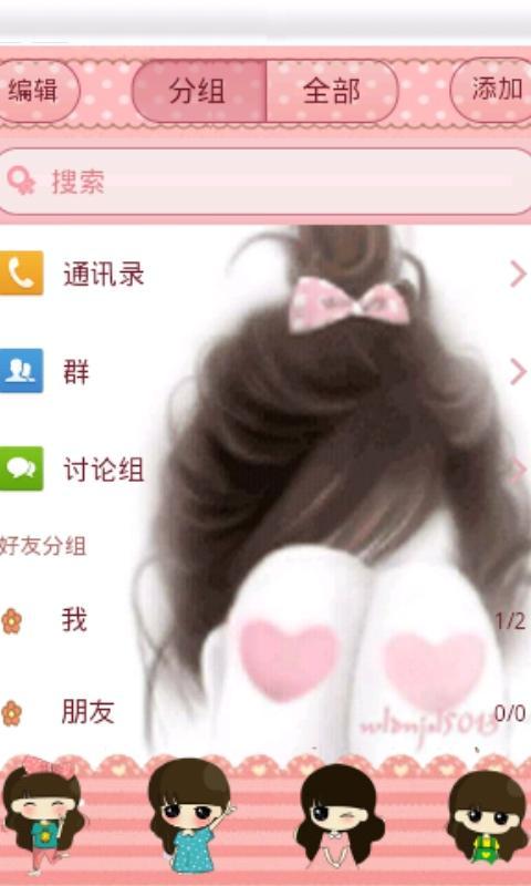 QQ 主题透明 皮肤 背景图片 下载 QQ 主题透明 皮