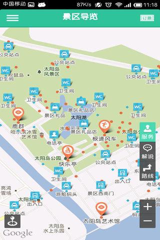 哈尔滨太阳岛-导游助手 v1.1.
