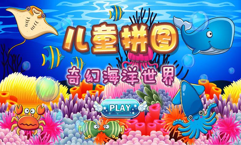 儿童识字之海洋动物拼图下载