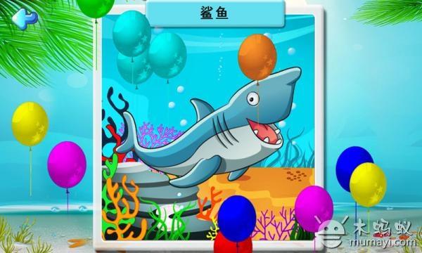 儿童识字之海洋动物拼图下载 儿童识字之海洋动物拼图手机版下载 儿