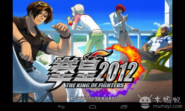 拳皇2012内购无限金币版 V1.1.0