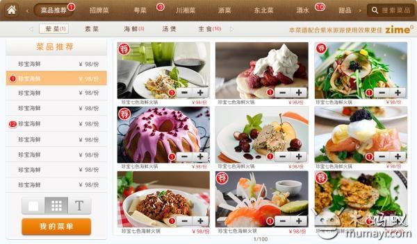 紫米电子菜谱是一款功能强大,页面精美,成本为零、实施简单的免费电子菜谱。除基础功能强大外,还具备众多创新元素,如支持433与wifi双重信号传输,支持会员刷卡、手牌登陆与中英文版切换等,是餐厅管理的好帮手,能有效为餐厅提升客单价与管理效率,并精简餐厅成本,优化前厅流程。   一套完整的紫米电子菜谱包含了电子菜谱、菜谱助手以及无线通信程序,如需完整套装,请往紫米科技官网(www.