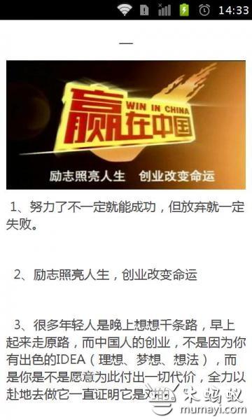 <font color=red>赢在中国经典语录</font>大全V1.31_教育学习_软件_
