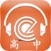 单词播音机高中版 V16.05.25