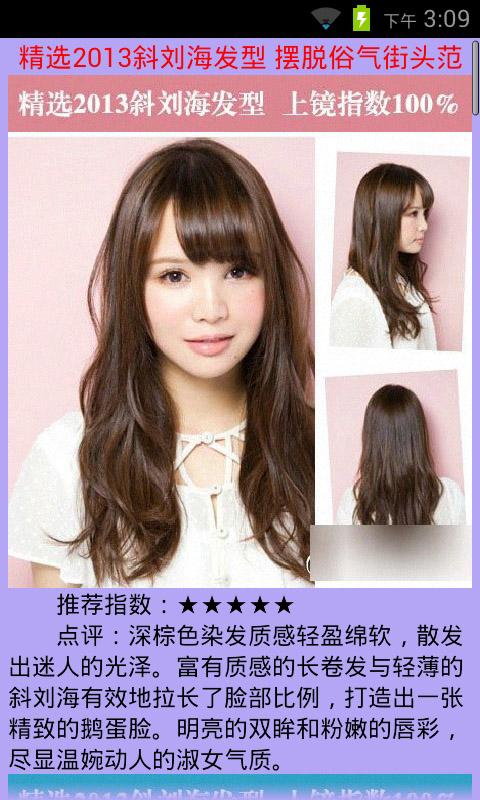 美女发型屋下载 美女发型屋版下载