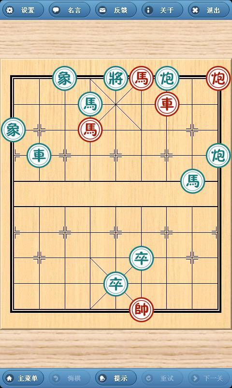 象棋巫师 v3.1.图片