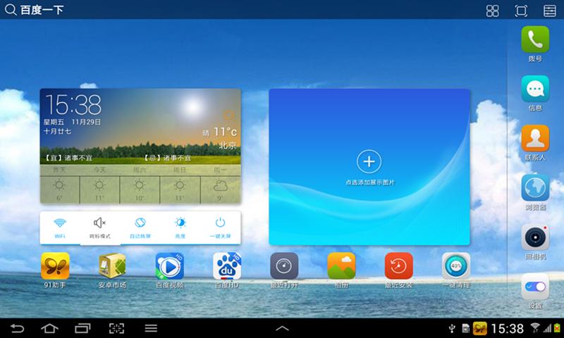 软件说明: 91桌面HD,是91桌面团队专为Android定制的平板电脑专属版本。 秉承91桌面广受好评的UI交互和操作体验,支持个性美化DIY; 兼容6-10寸Android平板,更多桌面功能,敬请期待后续版本。 特色功能: 1、简洁美观的UI设计,操作更简单自然。 2、精美的天气插件,实用便捷的快捷开关,支持桌面音乐播放插件,更多丰富插件即将上线。