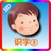 幼儿识字3 V4.1