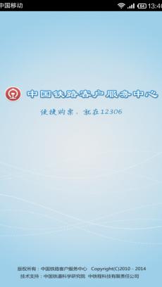 12306官方版 V5.2.11
