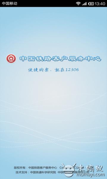 12306官方版 V4.1.9