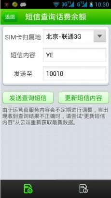 360手机卫士双卡版 V4.6.0