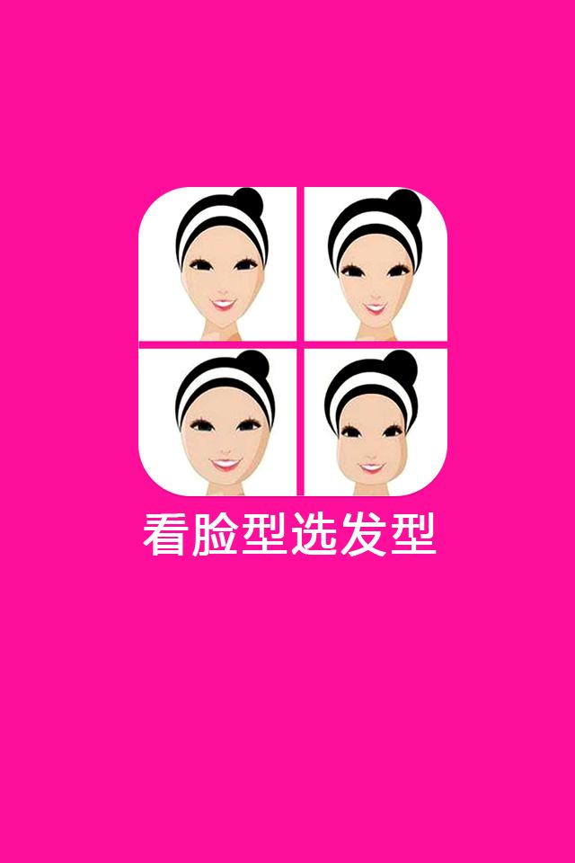 看脸型选发型 v1.