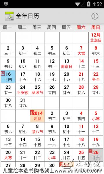 全年日历v1.0_天气时间图片