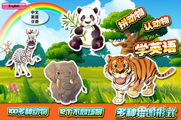 儿童识字之动物世界拼图下载
