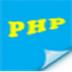 PHP面试大全 V1.0