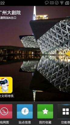 广州地铁官方APP V3.7.3