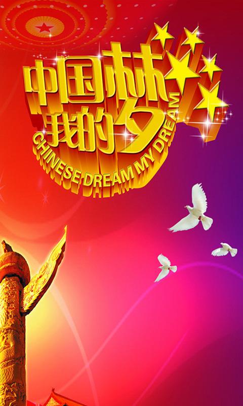 中国梦 v1.