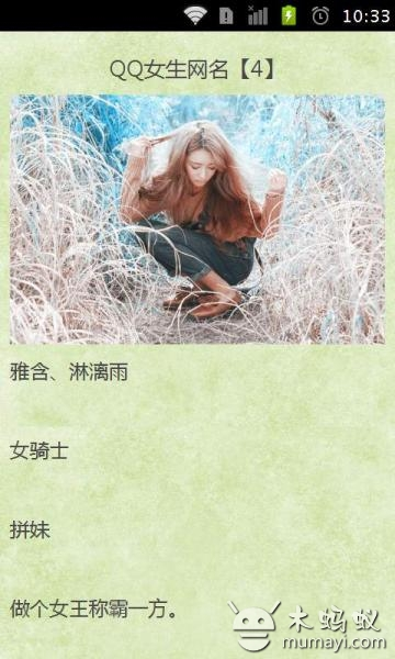 2014qq女生网名大全下载