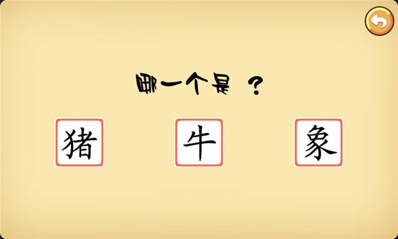 宝宝学字系列软件是针对儿童设计的互动教育应用,精选识字卡片,涉及生活中的方方面;帮助孩子快速学会常用汉字,并且快速有效地开发想象力,提高智力。 动物篇包含了日常生活中常见动物的汉字,让宝宝更加形象的学习各种动物的汉字。