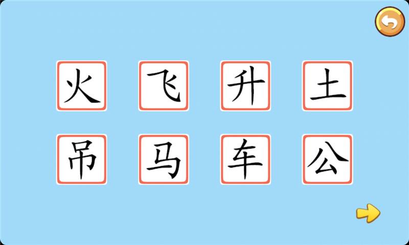 宝宝学字系列软件是针对儿童设计的互动教育应用,精选识字卡片,涉及