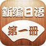 新编日语第一册 V2.0.1