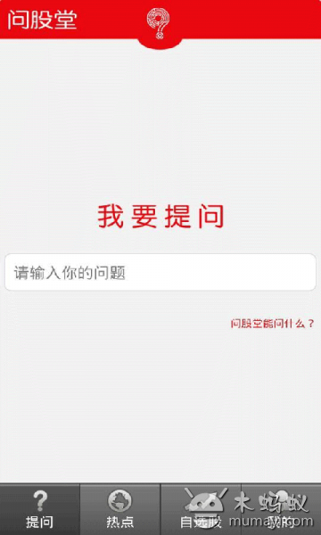 手机炒股问股堂 V0.2.1.7