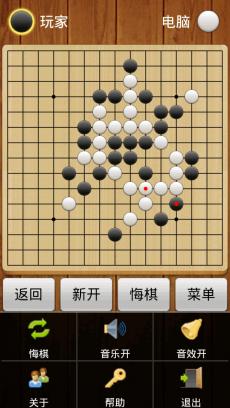 对战五子棋 V6.3