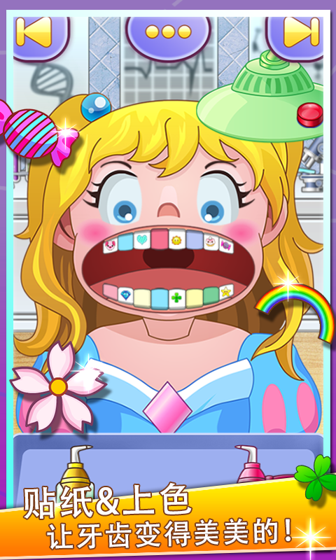 可爱牙医(lovely dentist) v1.0.1