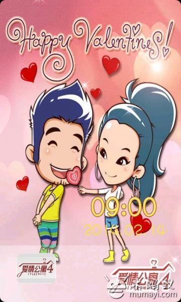 g锁屏q版爱情公寓4iphone锁屏 v1.1